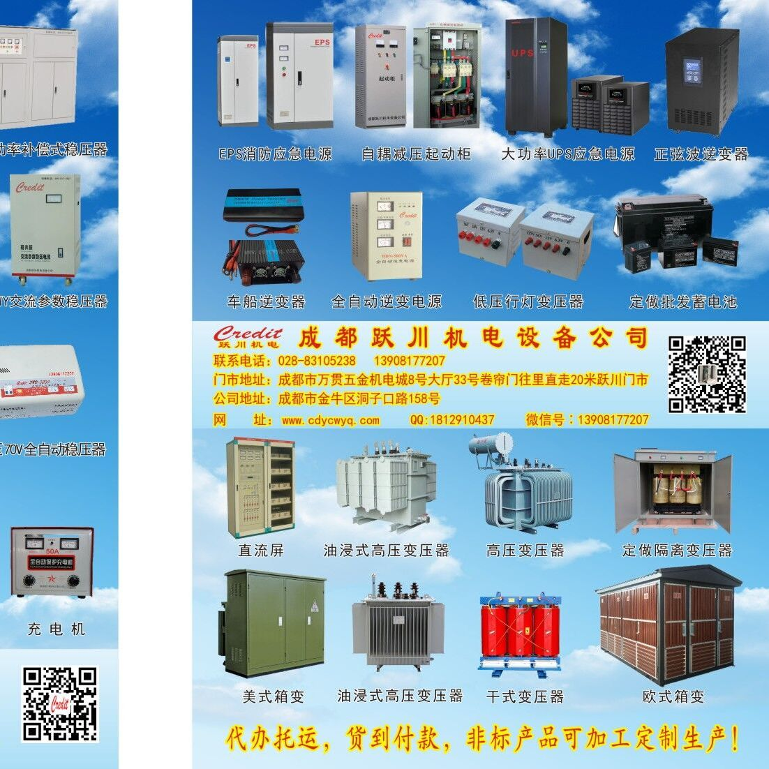 贵州安顺市厂家直销单三相高精度稳压器;稳压器报价;稳压器厂家批发 量大从优