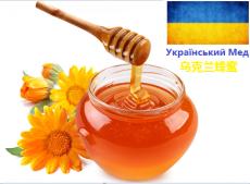 原装进口乌克兰天然蜂蜜 乌克兰蜂场直销