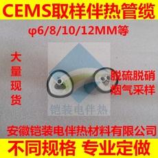 铠装生产CEMS烟气在线采集 伴热管 单管Φ6Φ8 多芯伴热复合管缆