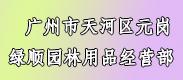 广州市天河区元岗绿顺园林用品经营部
