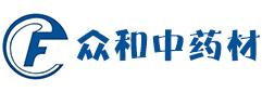 亳州市众和中药材销售有限公司