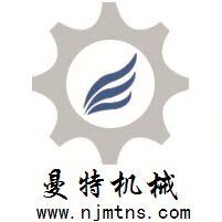 南京曼特内思机械设备有限公司