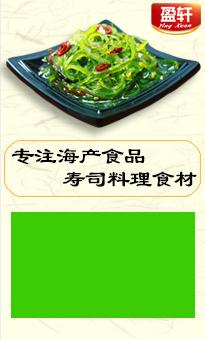 连云港赣榆盈轩贸易有限公司
