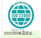 南通ISO22000认证,南通QS认证咨询,南通食品认证咨询
