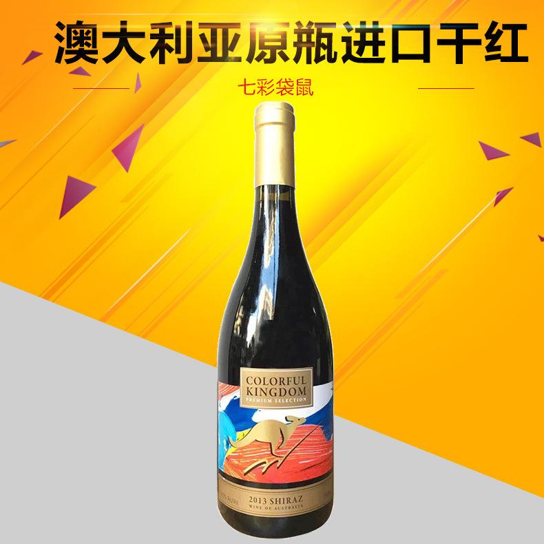 七彩袋鼠系例 西拉干红葡萄酒