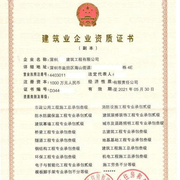 深圳资质办理 建筑二级 市政二级 水利水电二级资质转让