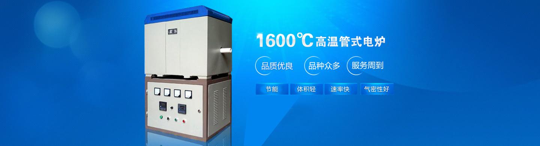 高温试验电炉