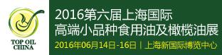 2016上海小品种食用油展览