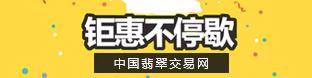 中国翡翠交易网