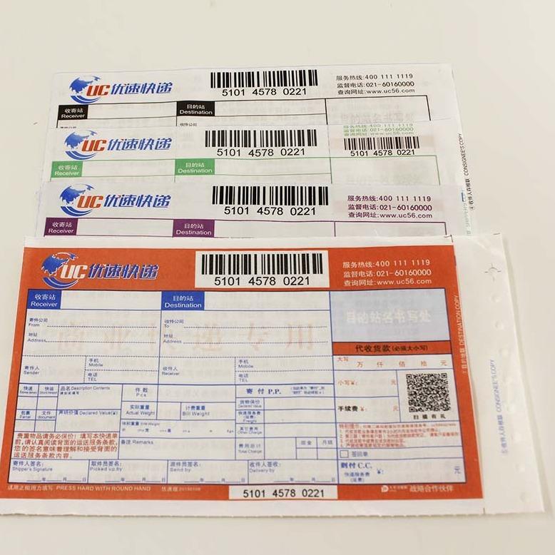 供应厂家定制快递单印刷    欢迎前来定制