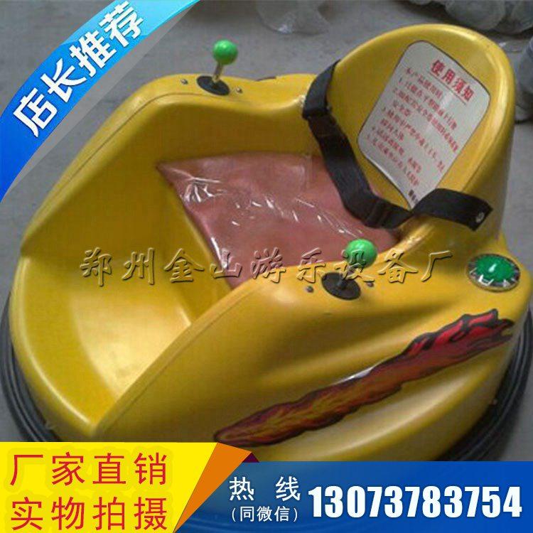 小型游乐设备丨飞碟碰碰车价格丨儿童电瓶碰碰车厂家直销