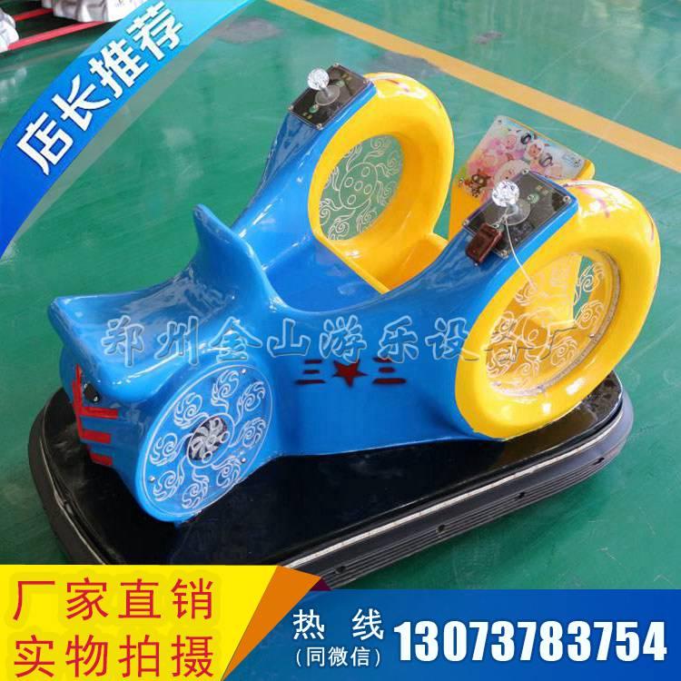 蜗牛碰碰车丨碰碰车全套价格丨广场小型游乐设备
