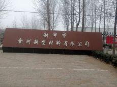 无碳复写纸,河南新乡