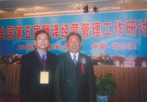 与尹承东先生合影