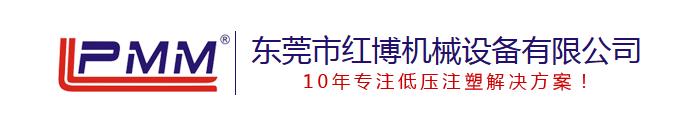 东莞红博机械设备有限公司