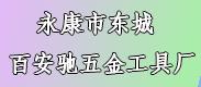 永康市东城百安驰五金工具厂