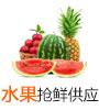 水果抢鲜供应_中国网库