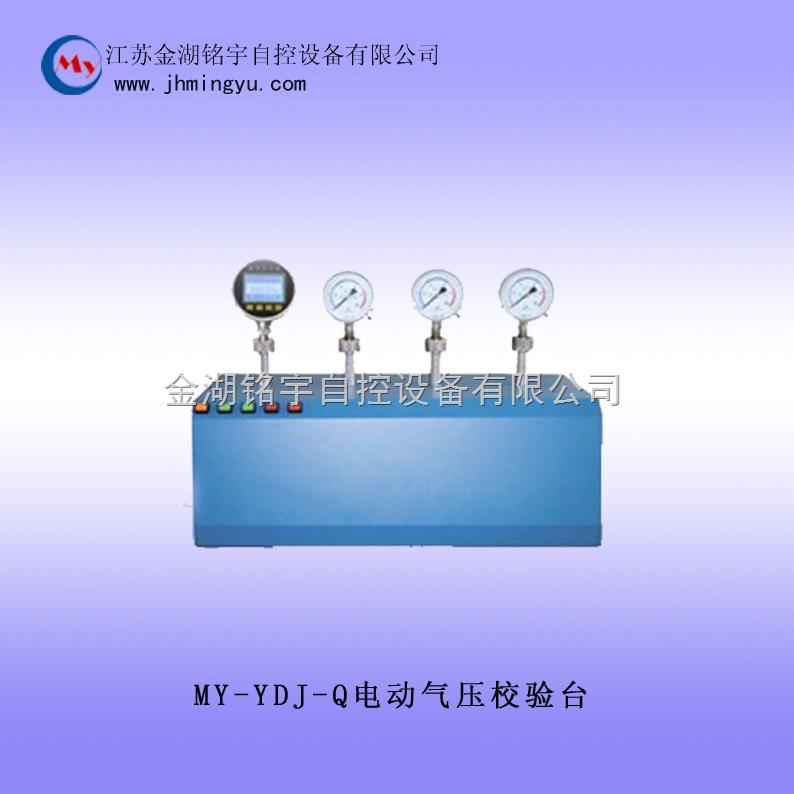MY-YDJ-Q电动气压校验台  性价比高