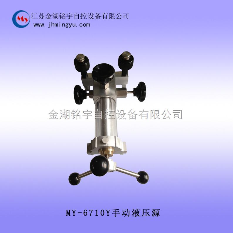 MY-6710Y手动液压源