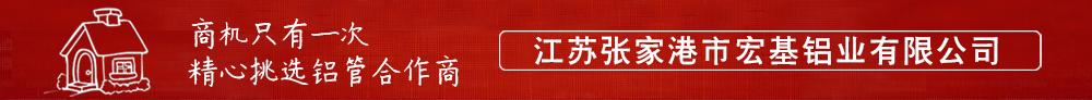 中国铝管交易网