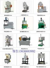 大量供应液压机床/液压整机/液压机械
