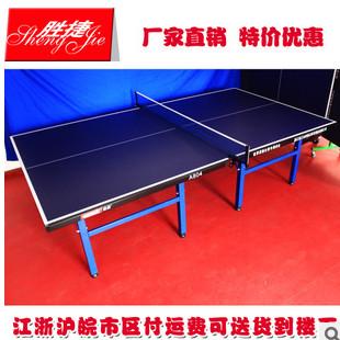 厂家直销胜捷乒乓球台乒乓球桌室内乒乓球桌可折叠一台起批