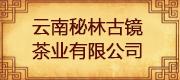 云南秘林古镜茶业有限公司