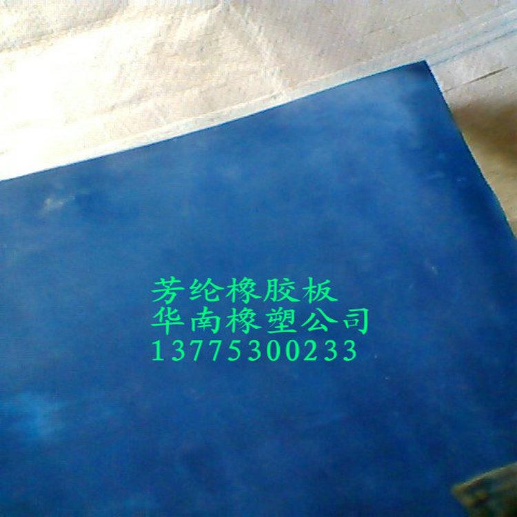 供应芳纶纤维橡胶板