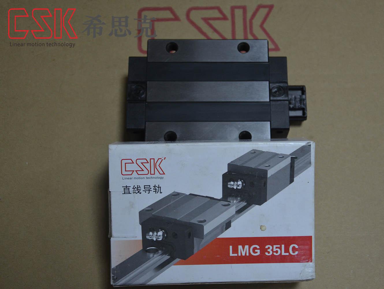 台湾CSK原装进口LMG35LC法兰高组装加长型