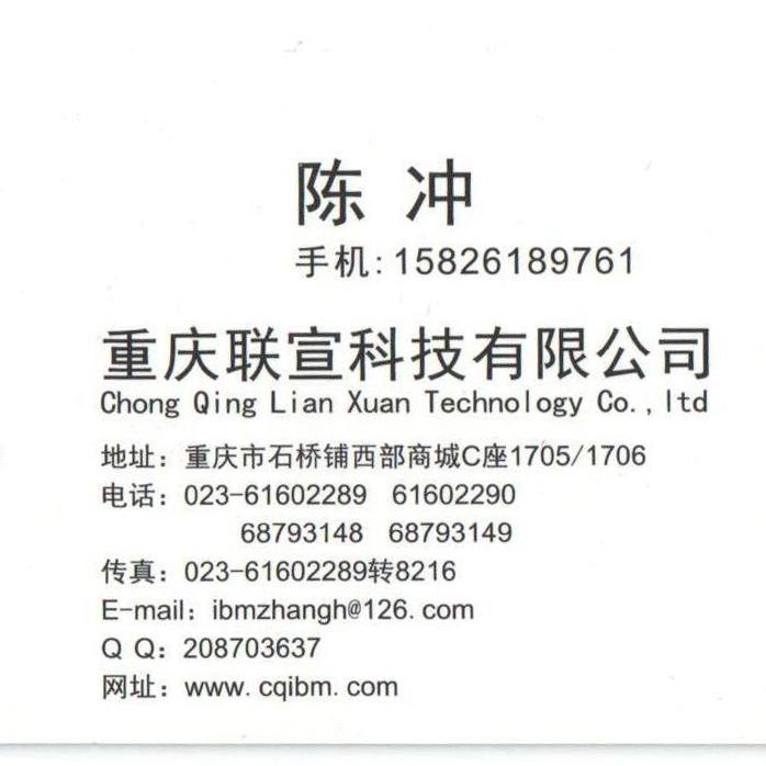 重庆IBM应用服务器OA  邮件服务器  WEB服务器  ERP服务器  应用服务器