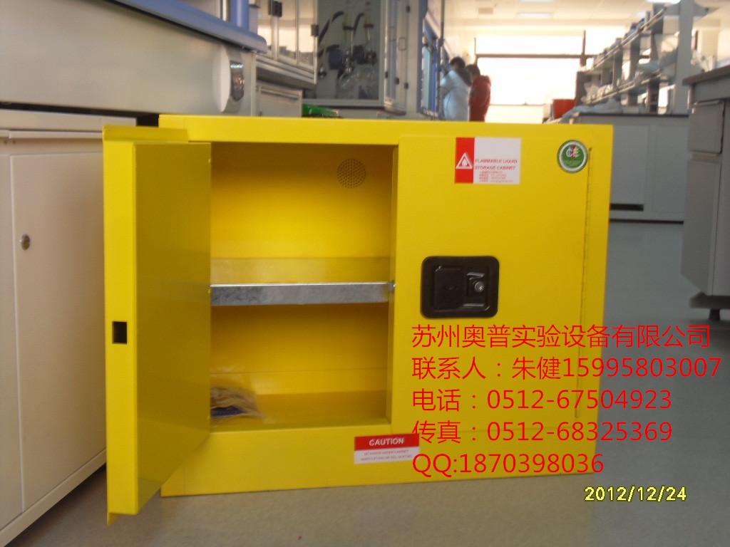 乌鲁木齐安全柜防火防爆安全柜危险化学品安全柜欧盟CE认证
