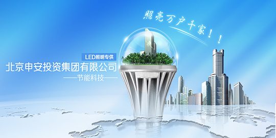 北京申安投资集团