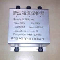 谐波治理装置DLTBHQ1000 谐波涌流保护器