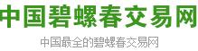 中国碧螺春交易网