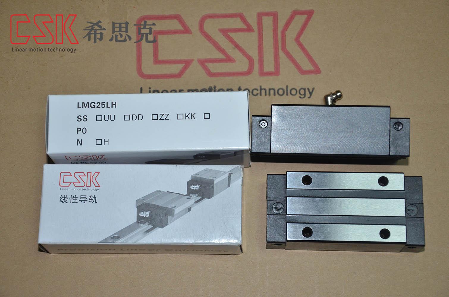 台湾CSK原装进口LMG25LH四方高组装加长型