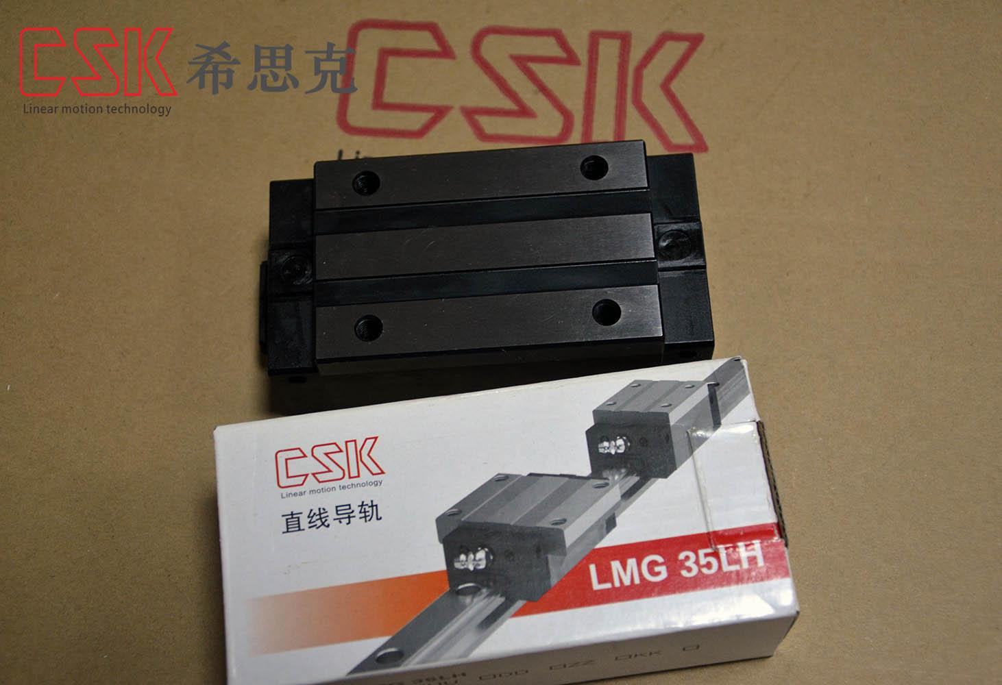 台湾CSK原装进口LMG35LH四方高组装加长型