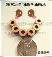 粉末冶金铜基直桶含油轴承Ф9.99*Ф14.5-3(内孔9.99,外径14.5,高度3)