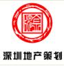 深圳金牌地产提供房地产营销策划服务