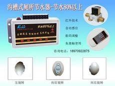 智能节水控制器 节水控制器 智能节水器 智能节水感应器