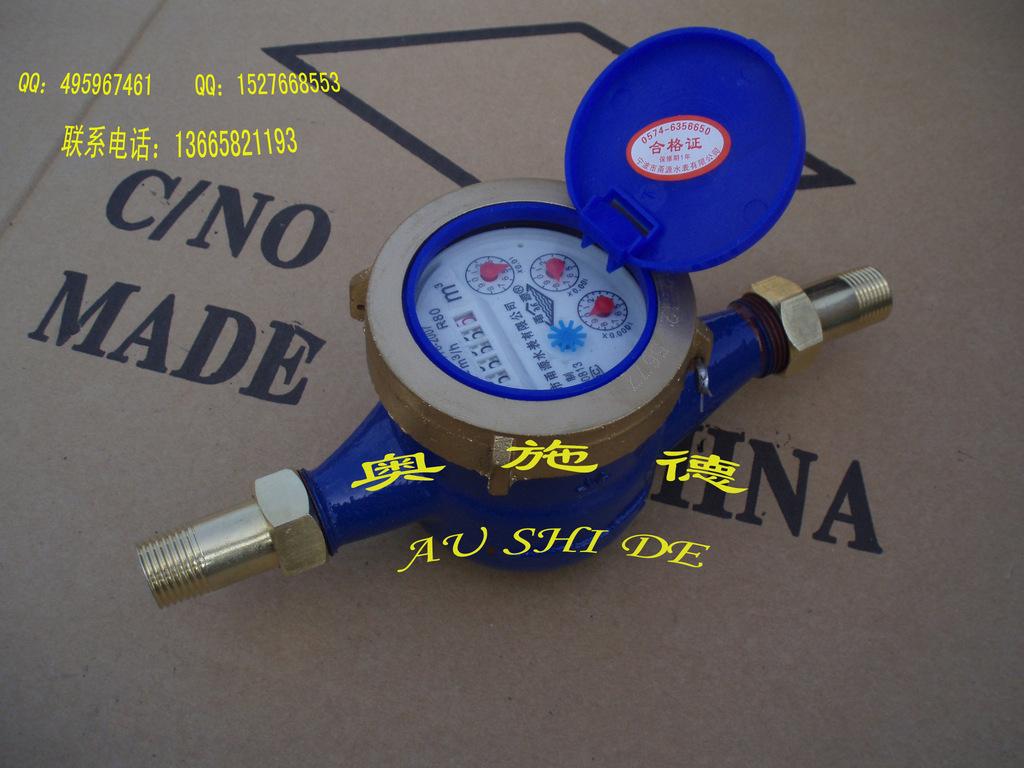厂家直销 自来水水表 旋翼式水表 自来水表 水表 osd-7808