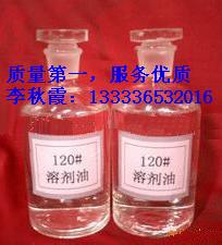 批发茂石化120号溶剂油茂名橡胶溶剂油120号白电油