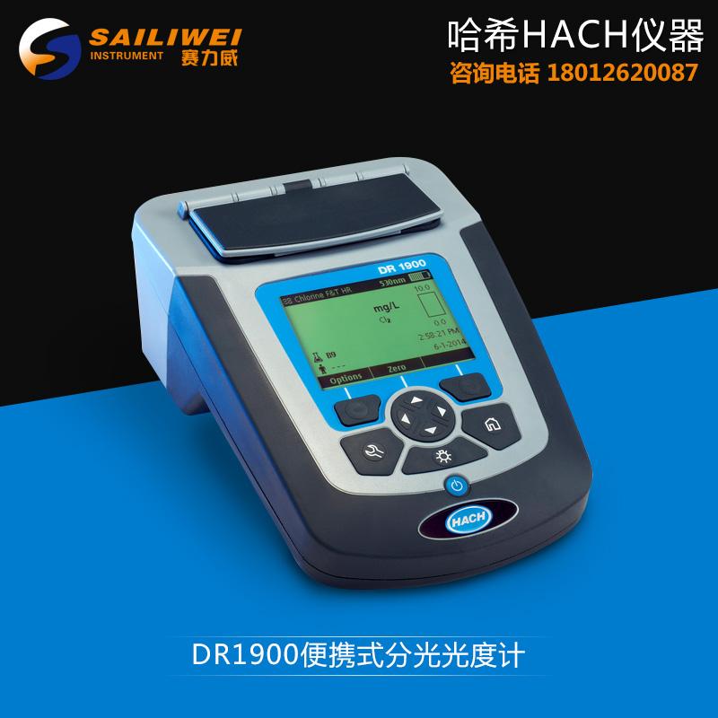 DR1900美国哈希Hach 便携式分光光度计