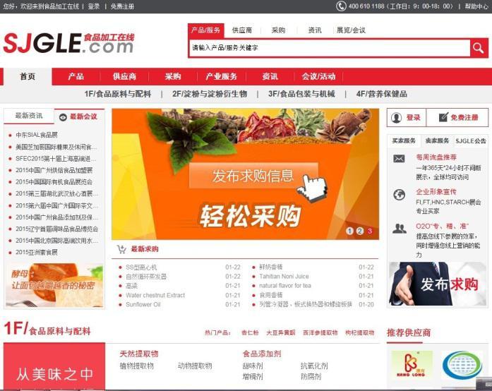 """食品加工在线面世 首推O2O营销服务品牌""""SJGLE"""""""