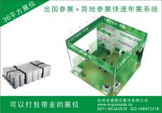 杭州展览搭建/杭州展览服务——杭州企睿展示