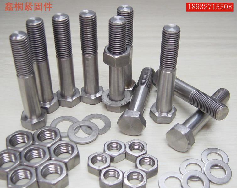白钢螺栓 白钢六角螺栓 304白钢螺栓