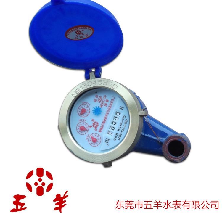 高质量湿式水表全铜 直读式 五羊厂家优惠供应 型号(LXS-15E )