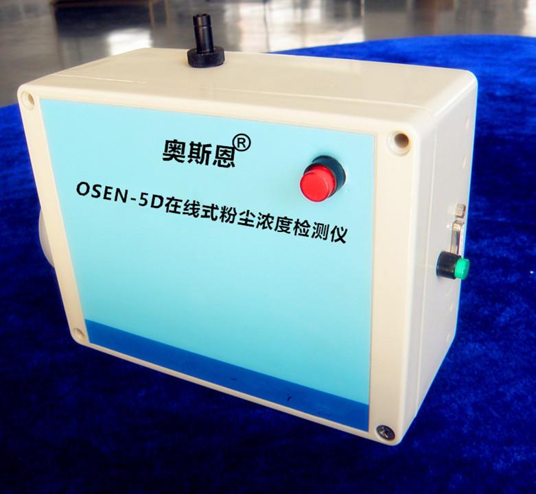 建筑工地扬尘监测仪OSEN-5D 道路扬尘监测系统OSEN-5D 奥斯恩OSEN-5D在线式粉尘仪