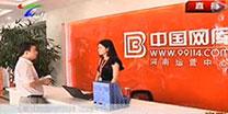 洛阳新闻联播——河南电商谷助力洛阳特色产品