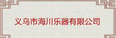 义乌市海川乐器有限公司