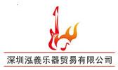 深圳泓義乐器贸易有限公司